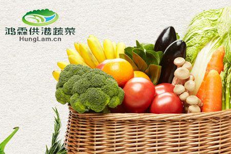鸿霖供港蔬菜