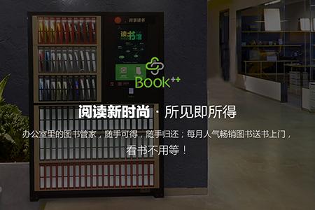 BOOK++共享阅读